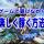ゲームアプリでアフィリエイト実践編 (1)
